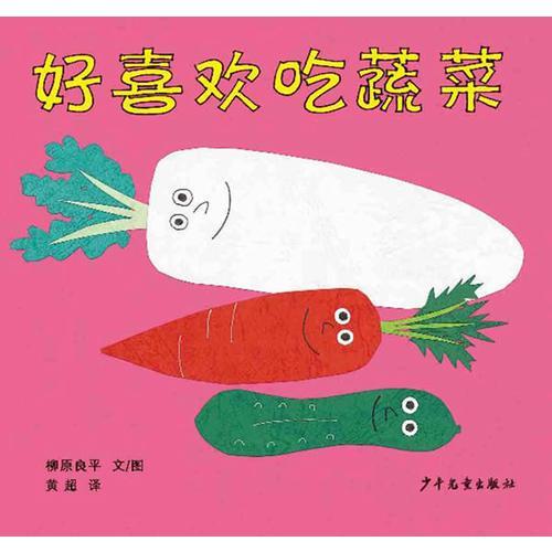 幼幼成长图画书 柳原良平系列 好喜欢吃蔬菜