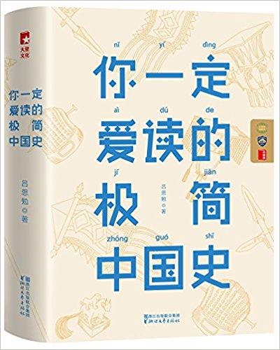 你一定爱读的极简中国史(2017新版,据民国23年初版精校,精装插图珍藏)【作家榜出品】