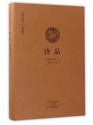 诗品(国学经典典藏版 全本布面精装)
