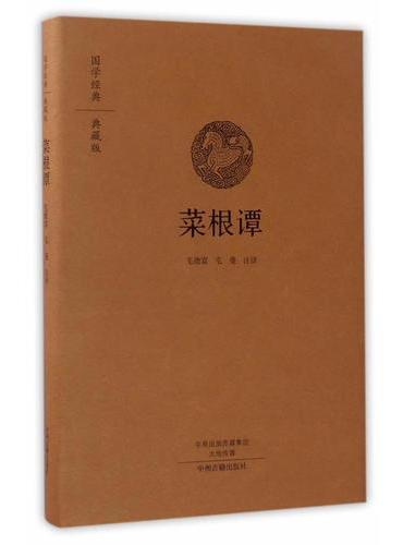 菜根谭(国学经典典藏版 全本布面精装)