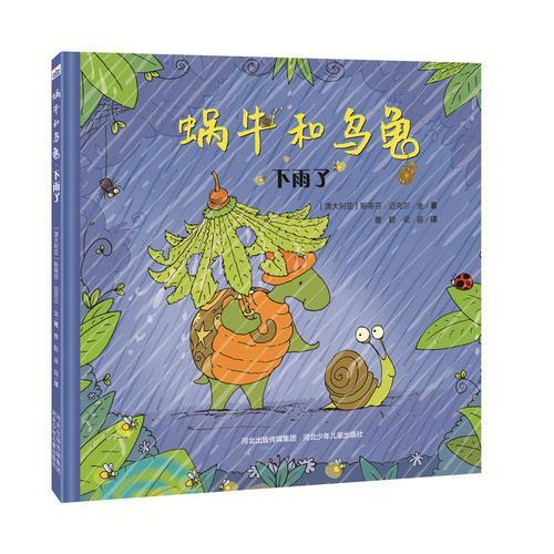 蜗牛和乌龟 下雨了
