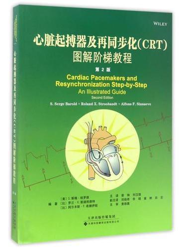 心脏起搏器及再同步化(CRT)图解阶梯教程(第2版)