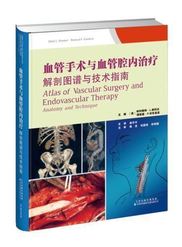 血管手术与血管腔内治疗:解剖图谱与技术指南
