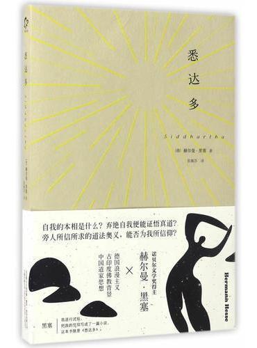 悉达多(诺贝尔文学奖得主——赫尔曼·黑塞经典代表作,对人生选择、自我意识觉醒的终极思考,所有迷茫、焦虑的年轻人都应一读。保罗·科埃略、蒋勋、李银河诚意推荐。)