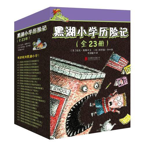 黑湖小学历险记(套装全23册)
