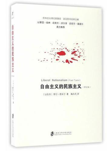 自由主义的民族主义