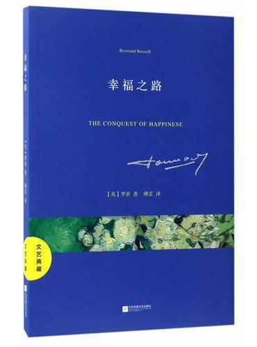 文艺典藏:幸福之路
