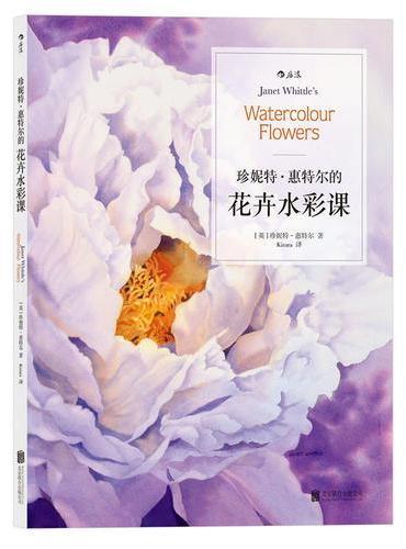 珍妮特·惠特尔的花卉水彩课