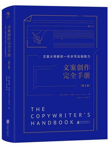 文案创作完全手册(精装):文案大师教你一步步写出销售力