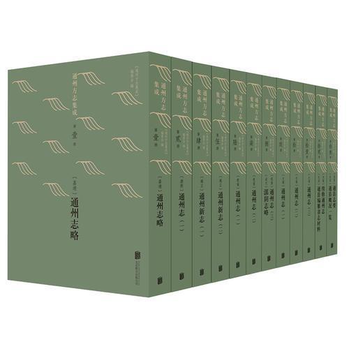 通州方志集成(全13册)