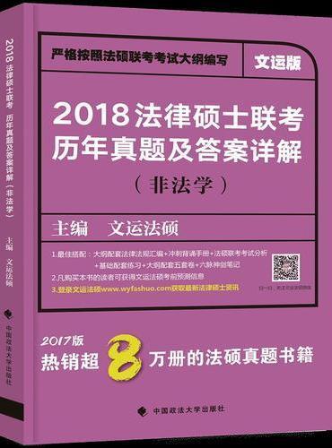 2018 法律硕士联考历年真题及答案详解(非法学)