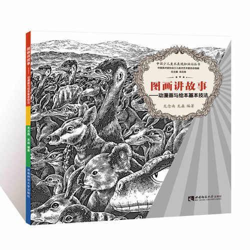 中国少儿美术表现加油站丛书 图画讲故事——动漫画与绘本基本技法