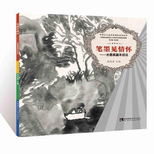中国少儿美术表现加油站丛书 笔墨见情怀——水墨画基本技法