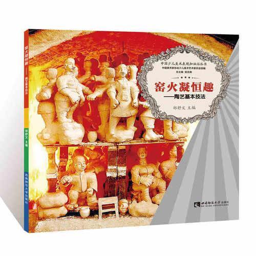 中国少儿美术表现加油站丛书 窑火凝恒趣——陶艺基本技法