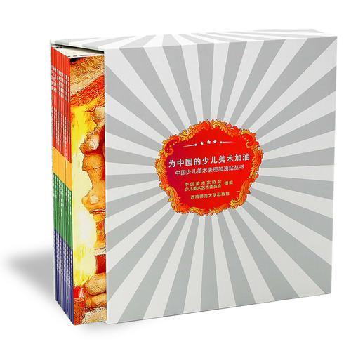 中国少儿美术表现加油站丛书10册套装/中国美术家协会少儿美术艺术委员会组编 名家、教授与优秀教师联合打造 西南师范大学出版社