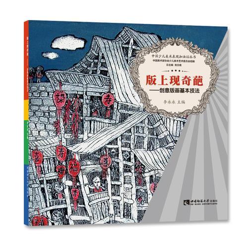 中国少儿美术表现加油站丛书 版上现奇葩——创意版画基本技法