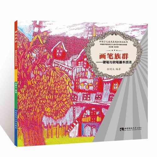 中国少儿美术表现加油站丛书 画笔族群——硬笔与软笔表现效果