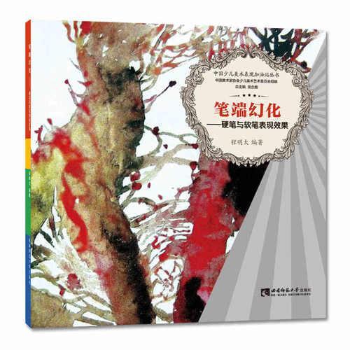 中国少儿美术表现加油站丛书 笔端幻化——硬笔与软笔表现效果