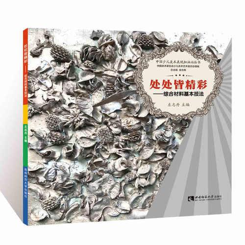 中国少儿美术表现加油站丛书 处处皆精彩——综合材料基本技法