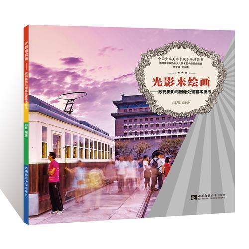 中国少儿美术表现加油站丛书 光影来绘画——数码摄影与图像处理基本技法