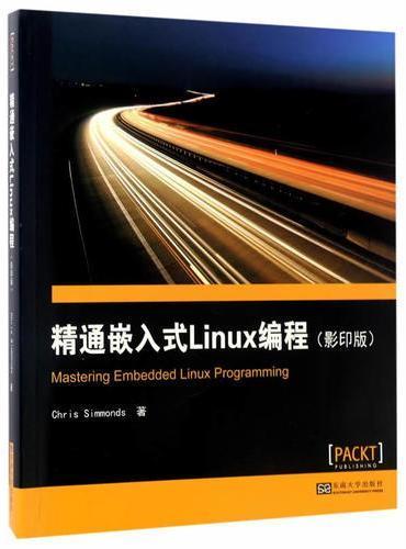 精通嵌入式Linux编程(影印版)