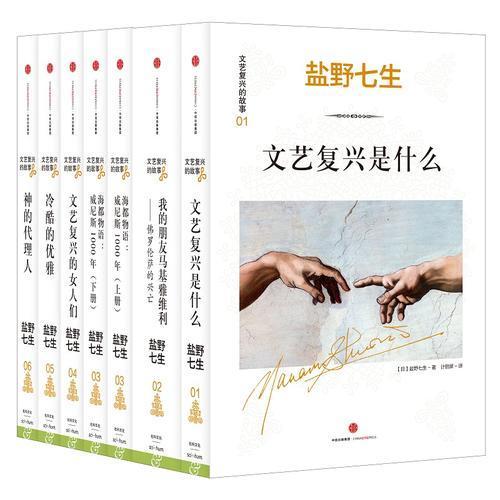 文艺复兴的故事(套装全6册)