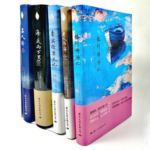 勇敢的心(新课标必读全译本名著5册套装附赠精美书立)