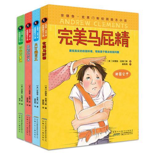 安德鲁·克莱门斯校园励志小说(4册套装)