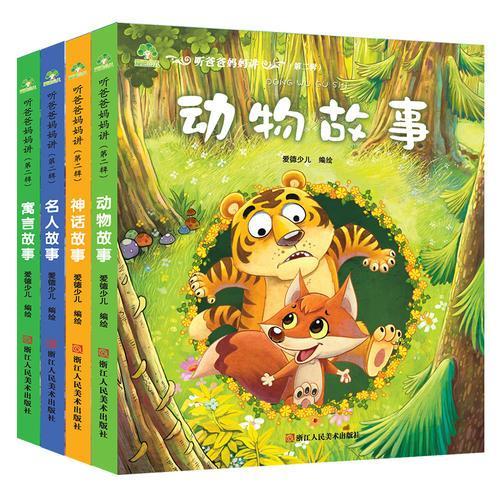 爱德少儿 听爸爸妈妈讲套装(4册)3-10岁亲子阅读故事书课外阅读书籍儿童书