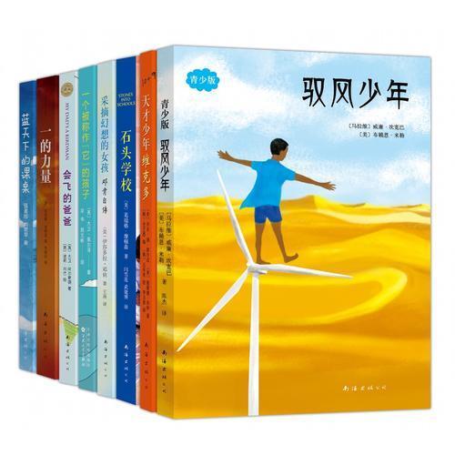爱心树儿童文学励志书系(全8册)