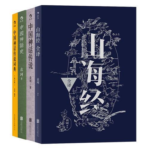 中国神话传说套装(全4册):山海经全译+中国神话史+中国神话传说词典+中国神话传说