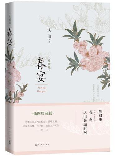 庆山:春宴