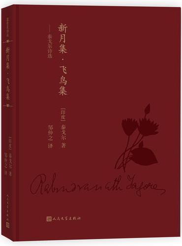 蓝色花诗丛:新月集·飞鸟集