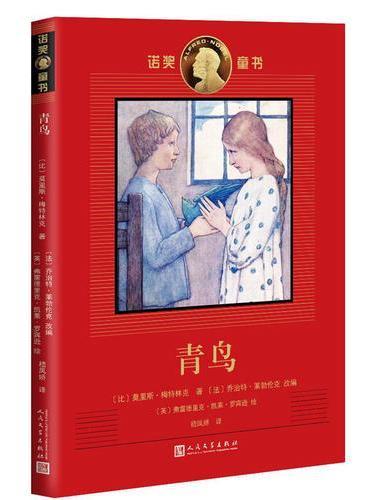诺奖童书:青鸟