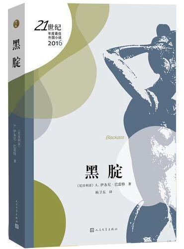 21世纪年度最佳外国小说:黑腚