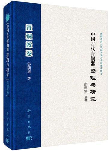 中国古代青铜器整理与研究·青铜敦卷