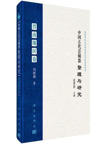 中国古代青铜器整理与研究·晋南地区卷