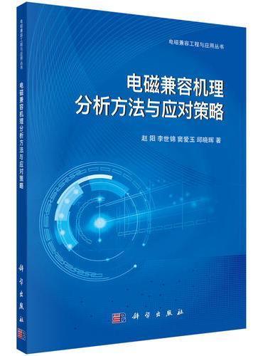 电磁兼容机理分析方法与应对策略