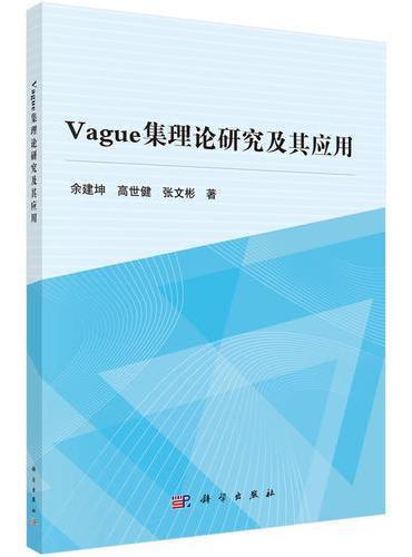 Vague集理论研究及其应用