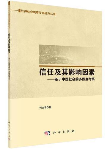 信任及其影响因素——基于中国社会的多维度考察