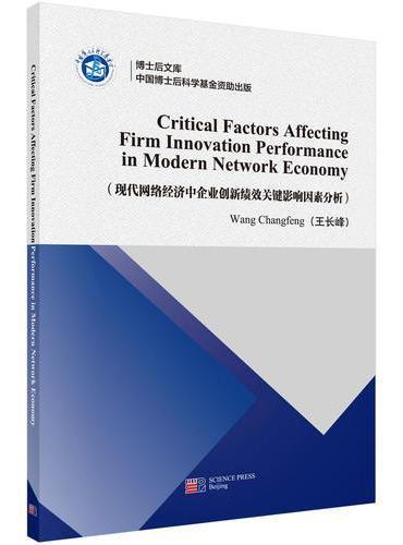 现代网络经济中企业创新绩效关键影响因素分析(英文版)