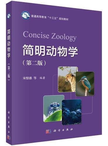 简明动物学(第二版)