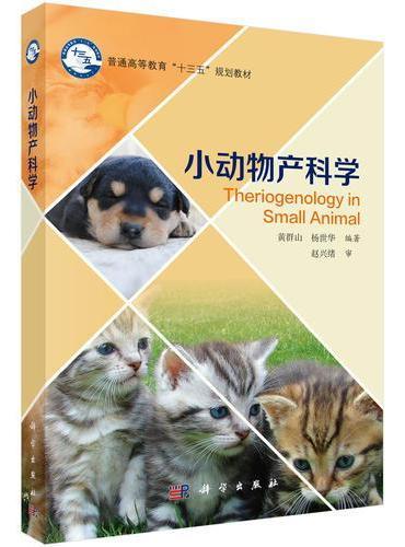 小动物产科学