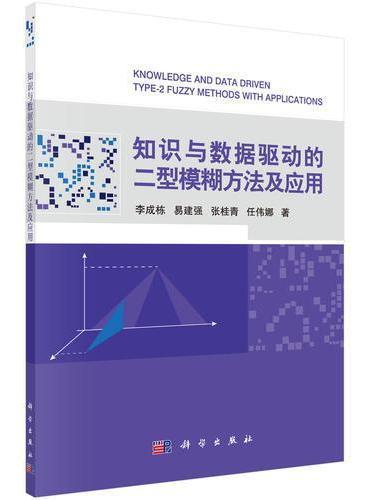 知识与数据驱动的二型模糊方法及应用