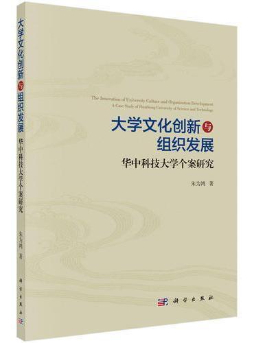 大学文化创新与组织发展——华中科技大学个案探究
