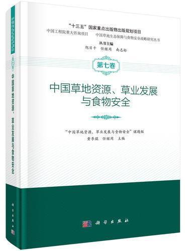 中国草地资源、草业发展与食物安全