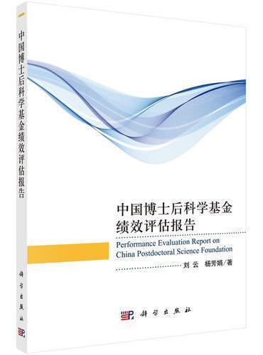 中国博士后科学基金绩效评估报告