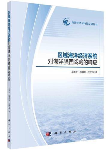 区域海洋经济系统对海洋强国战略的响应