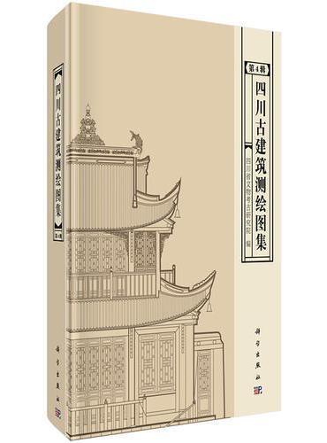 四川古建筑测绘图集(第4辑)