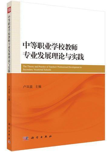 中等职业学校教师专业发展理论与实践